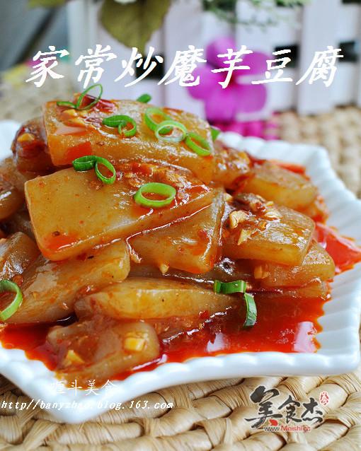 家常炒魔芋豆腐的做法