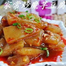家常炒魔芋豆腐  的做法