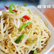 双椒炝绿豆芽