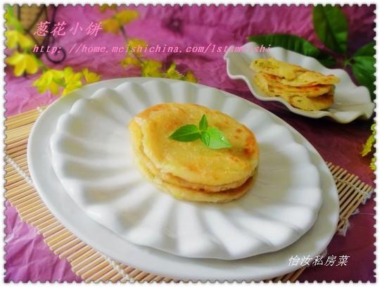【简单制作的花样饼大全】葱花小饼的做法_家常【简单