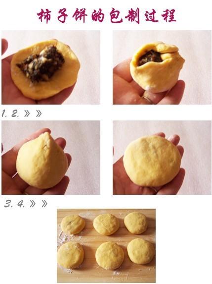 柿子饼Un.jpg