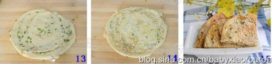 蔥香椒鹽肉松酥餅vf.jpg