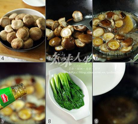 香菇菜心iL.jpg
