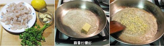 蒜香柠檬虾FR.jpg
