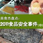 2011年食品安全事件大盘点(中)