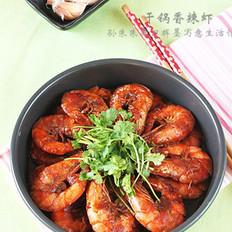 干锅香辣虾