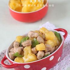 菠萝肉丁的做法