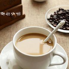 椰奶咖啡的做法