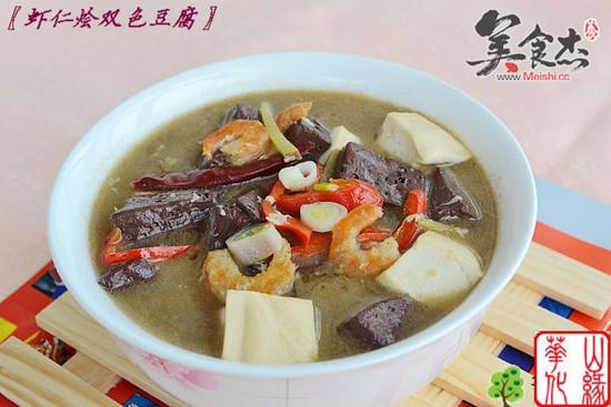 蝦仁燴雙色豆腐Dw.jpg