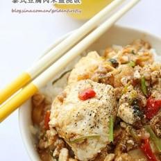 泰式辣豆腐盖浇饭的做法