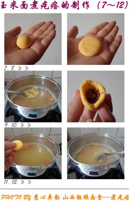 玉米面煮疙瘩ir.jpg
