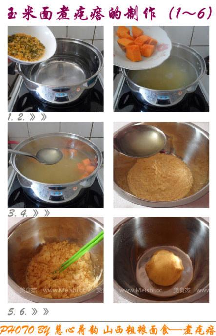 玉米面煮疙瘩TH.jpg