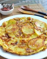 西班牙土豆煎蛋饼EB.jpg