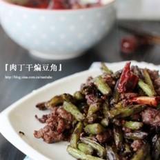 肉丁干煸豆角的做法