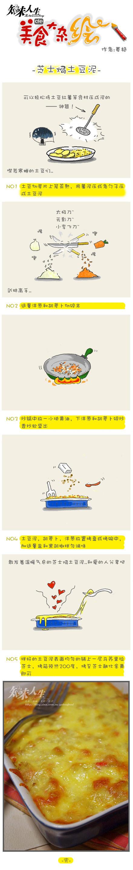 芝士焗土豆泥Yk.jpg