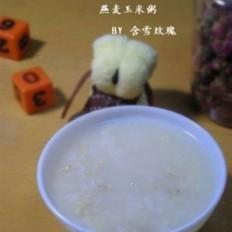 燕麦玉米粥