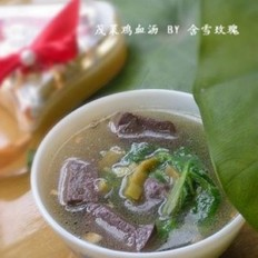 茂菜鸡血汤