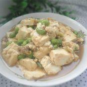 毛豆肉末烧豆腐的做法