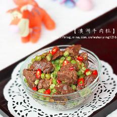 豌豆澳洲牛肉粒的做法