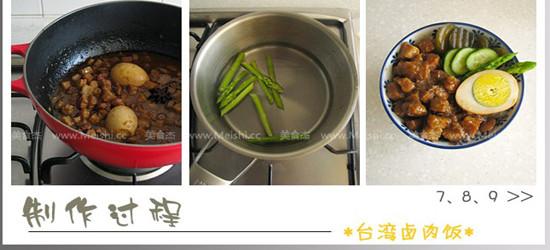 台湾卤肉饭ZO.jpg