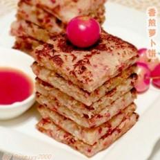 香煎萝卜饼的做法
