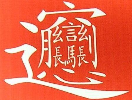 油泼辣子BiangBiang面tr.jpg