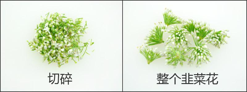 韭菜花切法.jpg