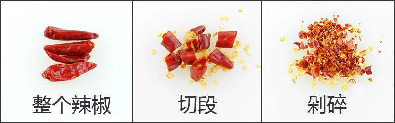 辣椒切法.jpg