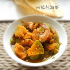 南瓜炖海虾的做法