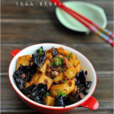 香菇酱炒豆腐木耳的做法