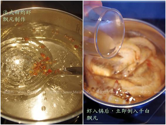 法式白灼虾的做法