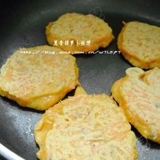葱香胡萝卜丝饼的做法