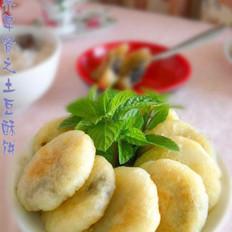 土豆酥饼的做法