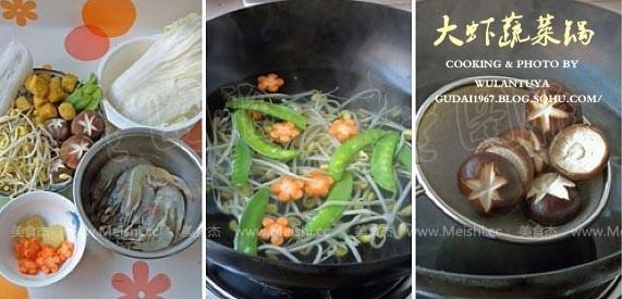 大虾蔬菜锅ir.jpg