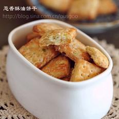 葱香酥油饼干的做法