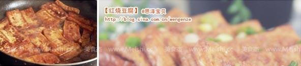 红烧豆腐tT.jpg