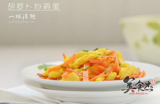 胡萝卜炒鸡蛋SK.jpg