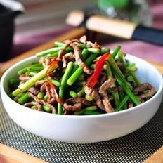 牛肉炒蒜苔