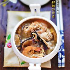 墨鱼鲜虾炖排骨