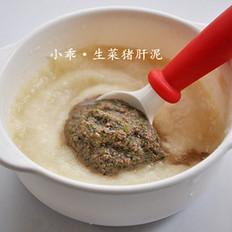 生菜猪肝泥