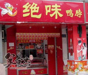 绝味鸭脖店面示意图绝味鸭脖店装修图绝味鸭脖广告图