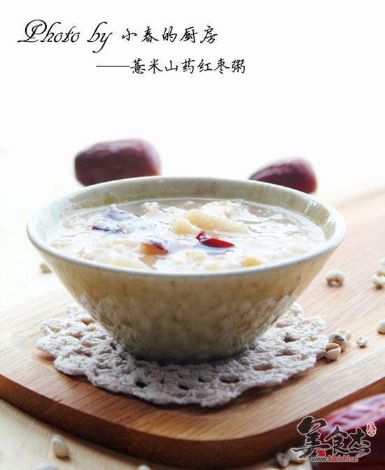 薏米山药红枣粥DD.jpg