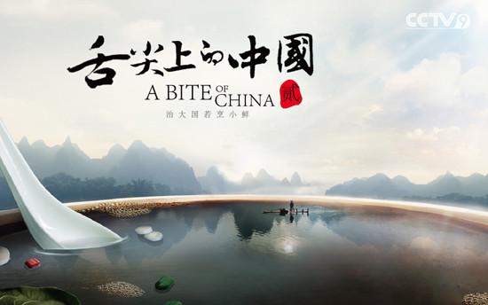 《舌尖上的中国2》 hold不住的美食趴图片