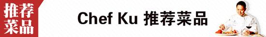时令味最美-专访五星级总厨古志辉qn.jpg