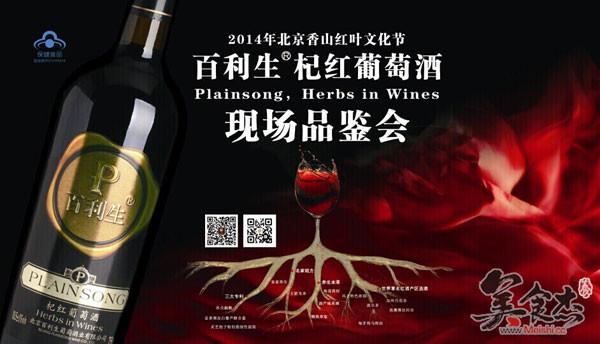 百利生香山见,酒香又飘红叶节OT.jpg