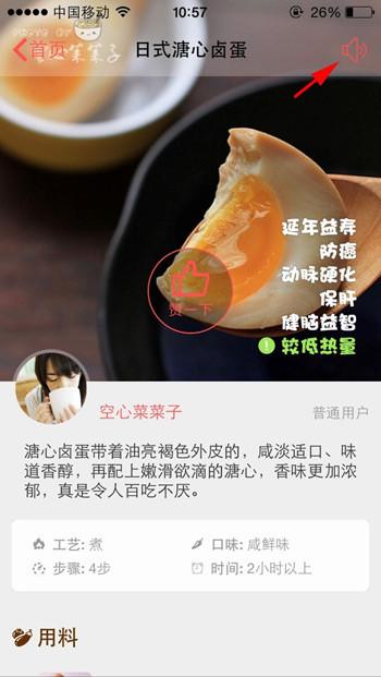 美食杰用声音触动食物Eb.jpg