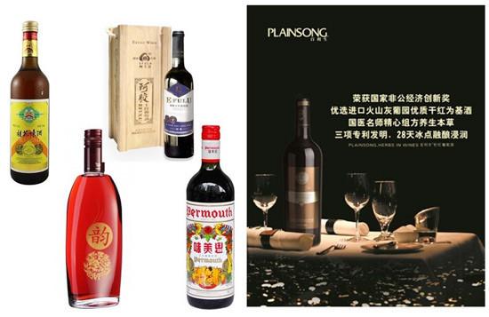 """中国红酒惊现""""本草方阵""""qg.jpg"""