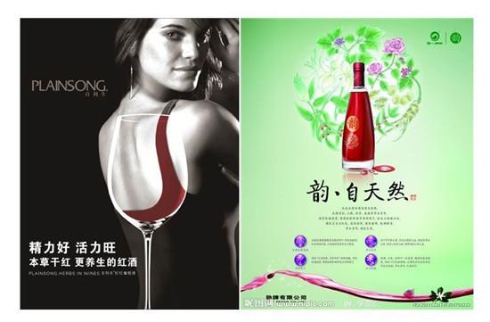 """中国红酒惊现""""本草方阵""""gx.jpg"""