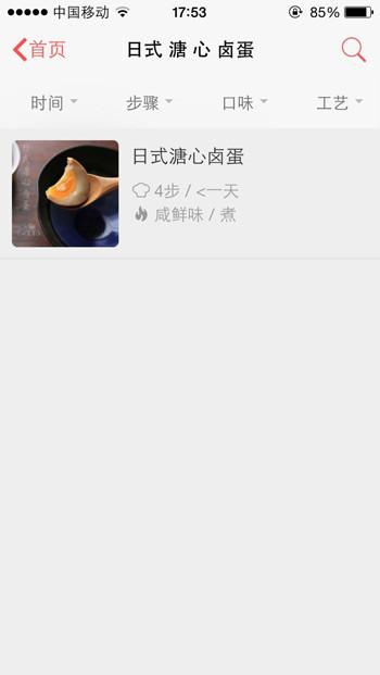 美食杰用声音触动食物jN.jpg