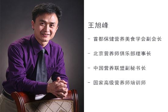 美食杰专访营养师王旭峰Xu.jpg